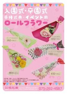 入・卒園祝い花パンフ